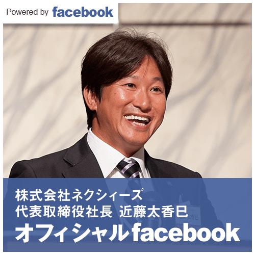 ネクシィーズ代表取締役社長がつづる今思うこと、考える事「近藤太香巳 オフィシャルfacebook」
