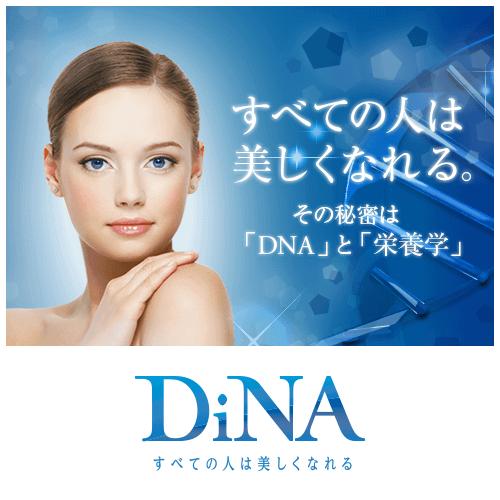 すべての人は美しくなれる「株式会社 DiNA(ディーナ)」