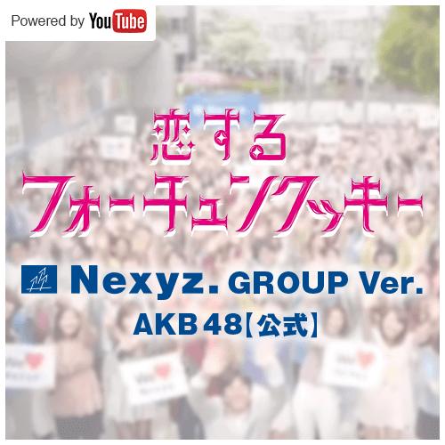 恋するフォーチュンクッキー ネクシィーズグループ Ver. / AKB48[公式]