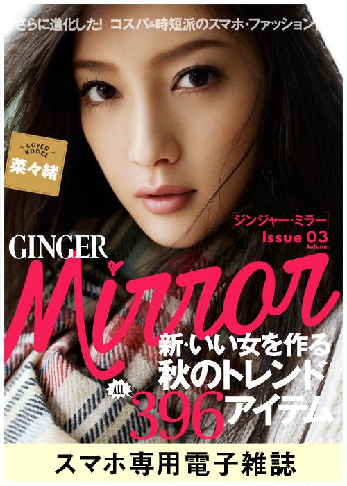 手のひらサイズの、EC連動型スマホファッション誌「GINGER mirror」