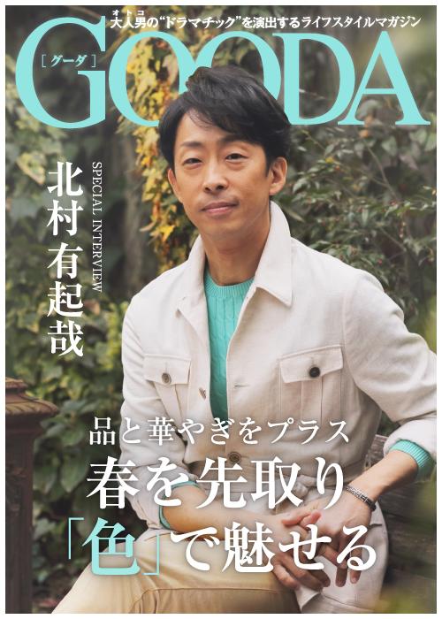 大人男のドラマチックを演出するファッションウェブマガジン「GOODA(グーダ)」