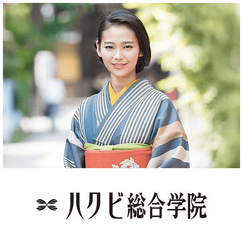 きもの着付けなど、日本の伝統文化を学ぶ「ハクビ総合学院(株式会社ハクビ)」