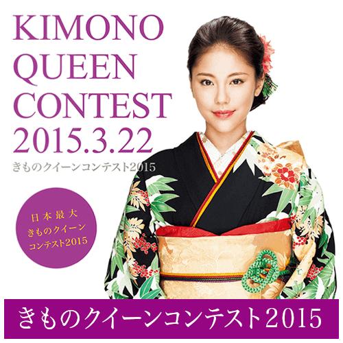 きものクイーンコンテスト2015