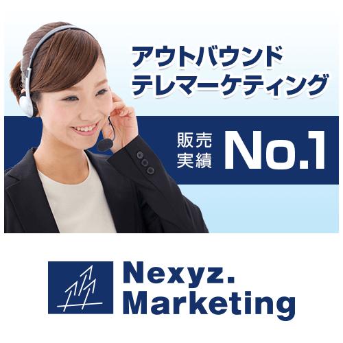 アウトバウンド テレマーケティング 販売実績No.1「株式会社ネクシィーズ・マーケティング」