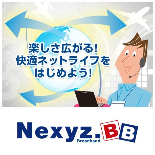 楽しさ広がる!快適ネットライフをはじめよう!「株式会社Nexyz.BB」
