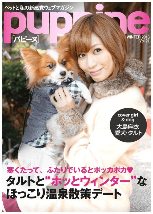 ペットと私の新感覚ウェブマガジン「puppine(パピーヌ)」