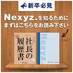 「新卒必見」Nexyz.を知るために、まずはこちらをお読み下さい
